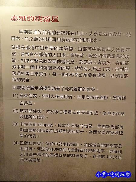 烏來-泰雅民族博物館 (17).jpg