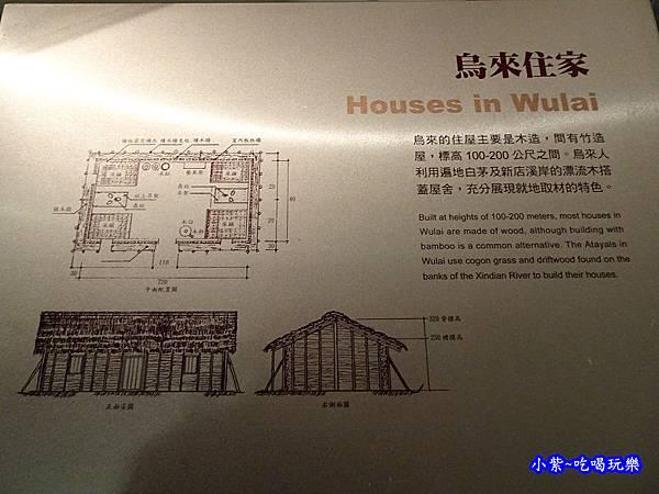 烏來-泰雅民族博物館 (24).jpg