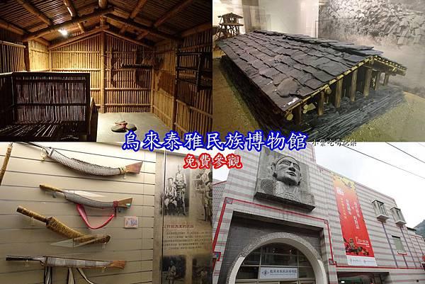 烏來泰雅民族博物館-首圖.jpg