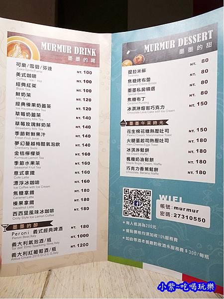 墨墨義大利麵-菜單  (2).jpg