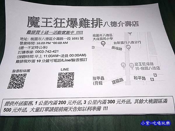 魔王狂爆雞排-八德店 (4).jpg
