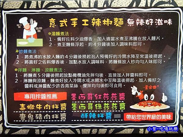意式手工辣椒麵煮法8.jpg
