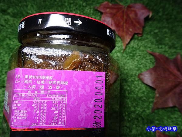 葉家香-台灣味肉燥拌醬  (5).jpg