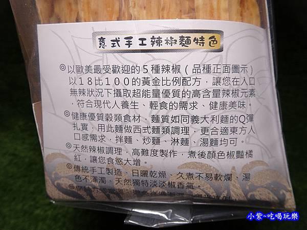 葉家香辣椒麵 (11).jpg