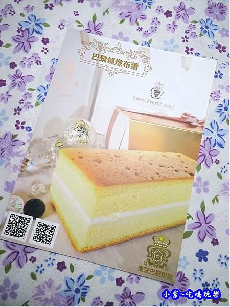巴黎燒燉布蕾-東京巴黎甜點 (11).jpg