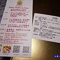 巴黎燒燉布蕾-東京巴黎甜點 (15).jpg