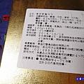 東京野莓可可-東京巴黎甜點 (19).jpg
