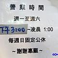北投燒賣、小籠包、小饅頭 (3).jpg