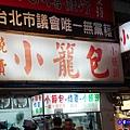 北投燒賣、小籠包、小饅頭 (6).jpg
