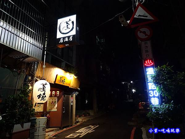 蔦燒居酒屋-北投店  (3).jpg