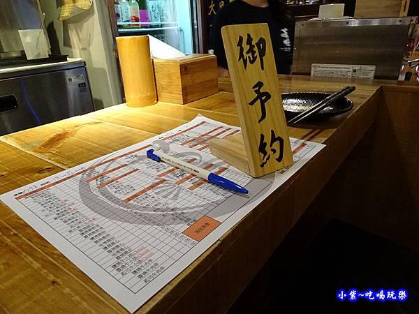 蔦燒居酒屋-北投店  (16).jpg