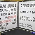 二訪-喜歡生活乾燥花店  (18).jpg