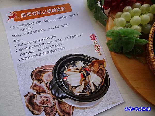 鹿茸珍菇山藥燉雞盅 (7).jpg