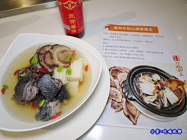鹿茸珍菇山藥燉雞盅 (8).jpg
