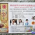 藥食同源珍茸益  (3).jpg