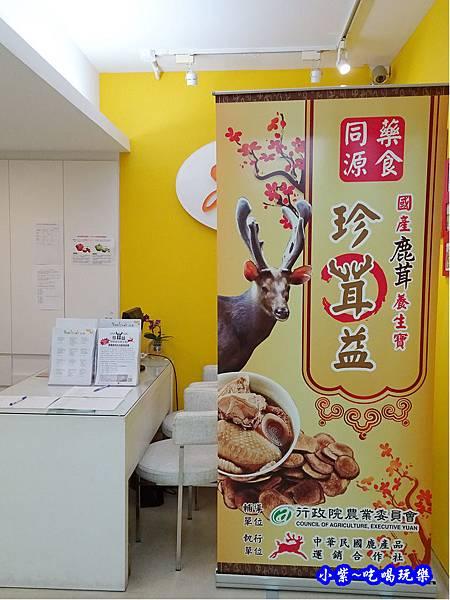 藥食同源珍茸益  (4).jpg