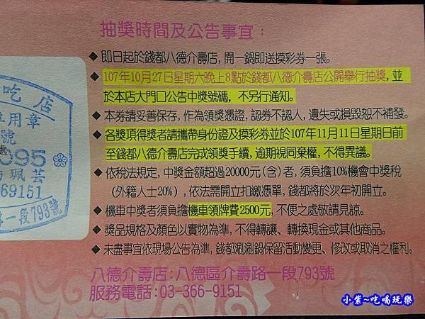 錢都八德介壽開幕摸彩券 (2).jpg