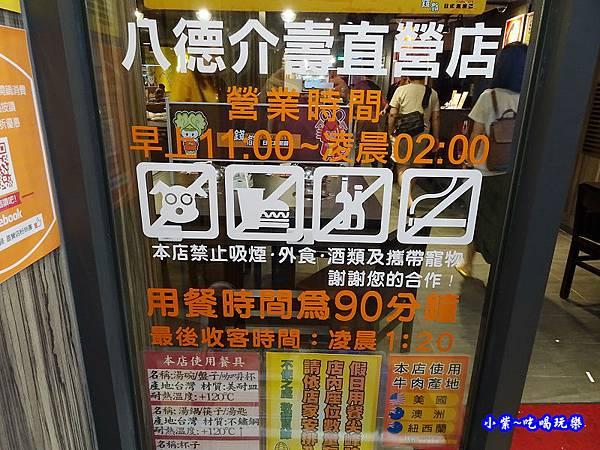錢都日式涮涮鍋-八德介壽店 (7).jpg