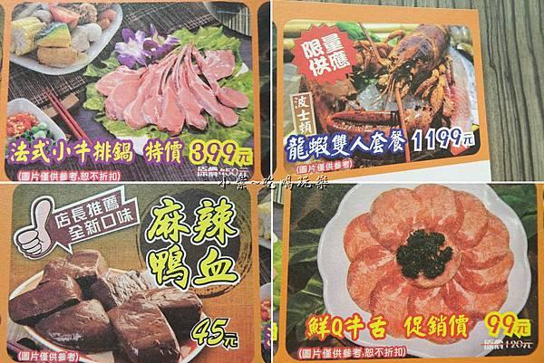 錢都日式涮涮鍋-八德店菜單  (2).jpg