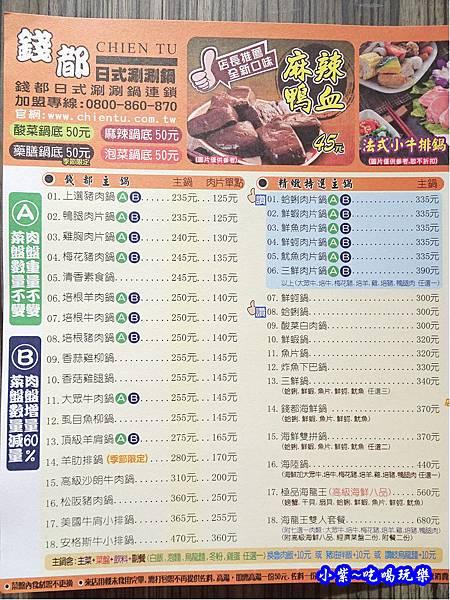 錢都日式涮涮鍋-八德店菜單  (4).jpg