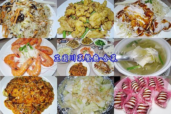 芷園川菜餐廳首圖.jpg