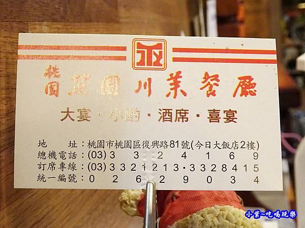 桃園-芷園川菜餐廳20.jpg
