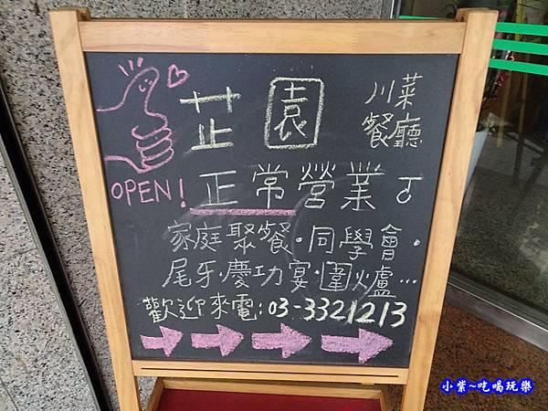 桃園-芷園川菜餐廳23.jpg
