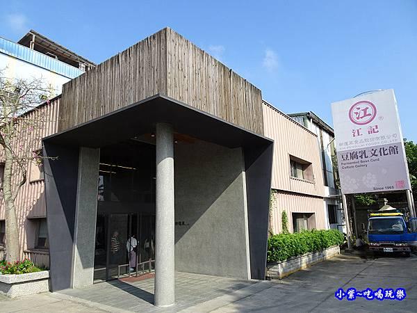 江記豆腐乳文化館2.jpg