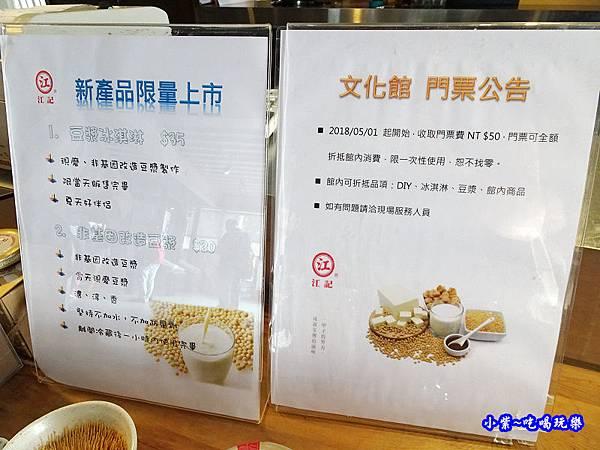 江記豆腐乳文化館4.jpg