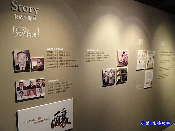 江記豆腐乳文化館12.jpg