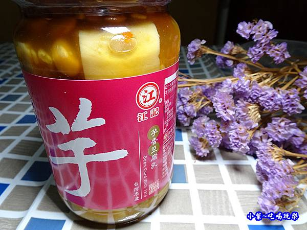 江記豆腐乳文化館32.jpg
