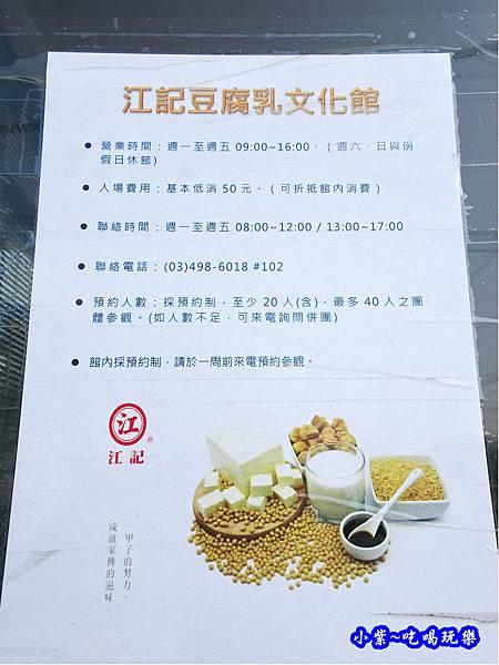 江記豆腐乳文化館34.jpg