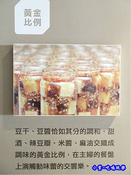 江記豆腐乳文化館37.jpg