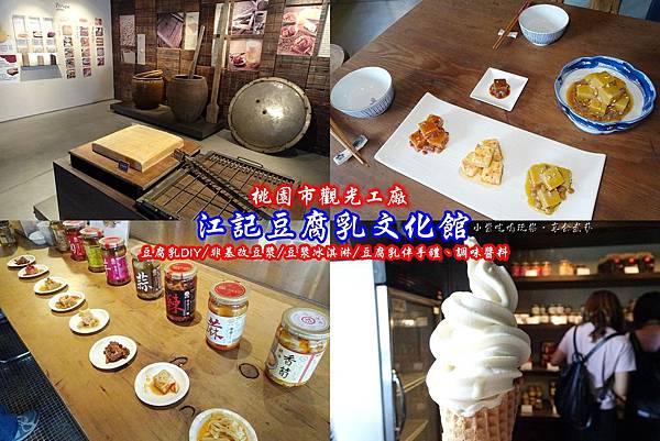 桃園-江記豆腐乳文化館(首圖.jpg