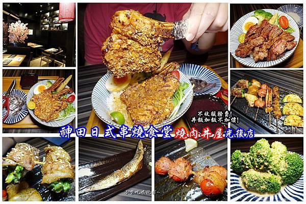 神田日式串燒食堂-光復店首圖.jpg