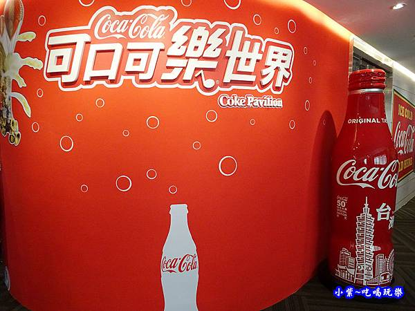 桃園-可口可樂世界觀光工廠7.jpg