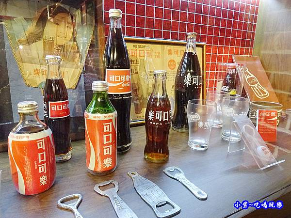 桃園-可口可樂世界觀光工廠35.jpg