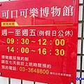 桃園-可口可樂世界觀光工廠40.jpg