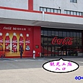 桃園-可口可樂世界觀光工廠42.jpg