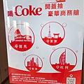 桃園-可口可樂世界觀光工廠54.jpg