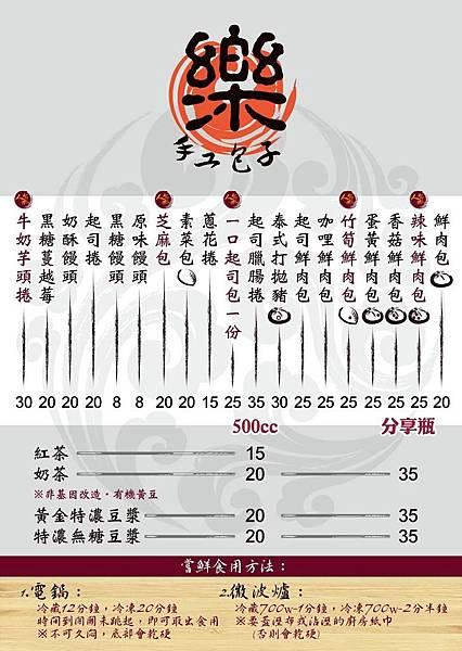 樂包子menu.jpg
