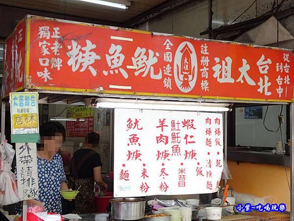 中美街台北太祖魷魚焿 (4).jpg