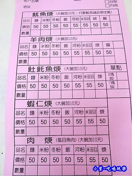 中美街台北太祖魷魚焿菜單 (1).jpg