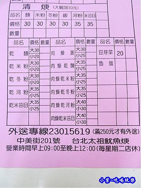 中美街台北太祖魷魚焿菜單 (2).jpg
