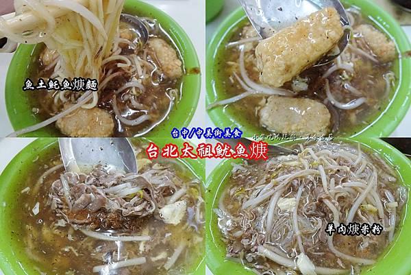 台北太祖魷魚焿中美街 .jpg
