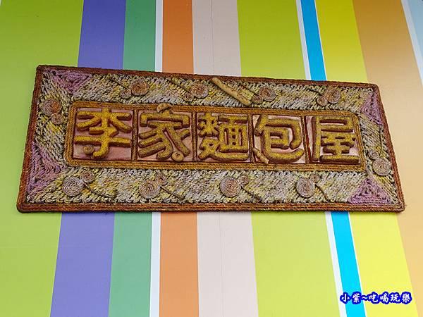 向上市場-李家麵包屋 (2).jpg