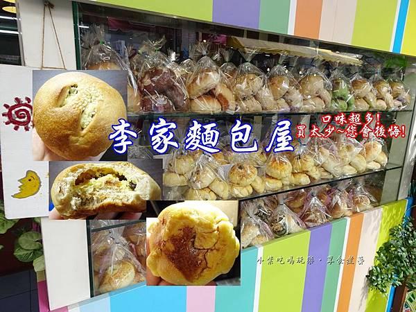 向上市場-李家麵包屋-首圖.jpg