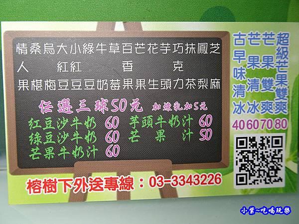 榕樹下綿綿冰-桃園店  (13).jpg