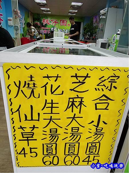 榕樹下綿綿冰-桃園店  (18).jpg