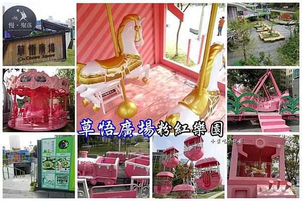 粉紅樂園首圖.jpg